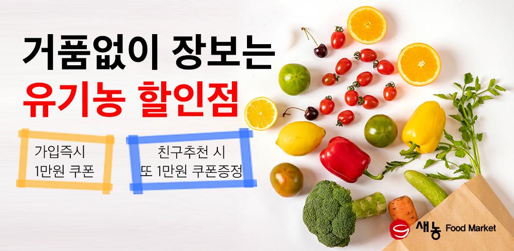 쉬운 집밥 :: 새농푸드마켓 가입하기